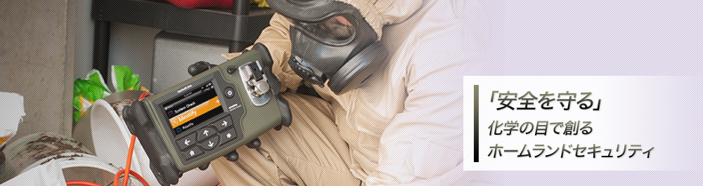 安全を守る「化学の目で創るホームランドセキュリティー」