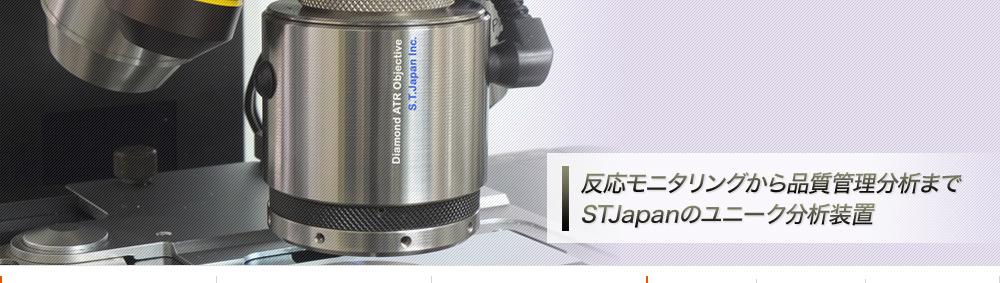 反応モニタリングから品質管理分析まで、STJのユニーク分析装置
