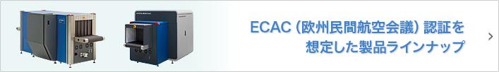 em_banner_ecac